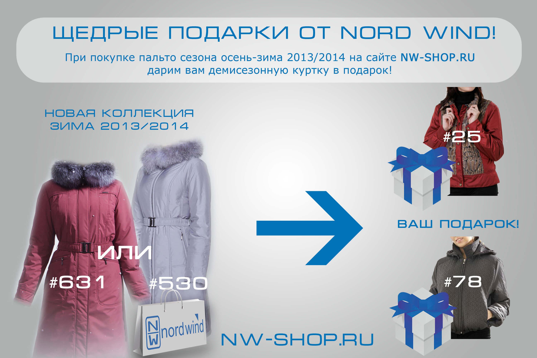 Интернет-магазин бытовой техники - Nord24