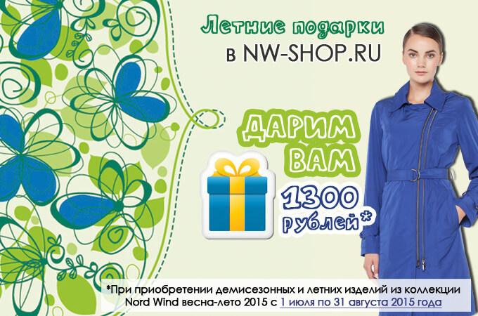 норд магазин: