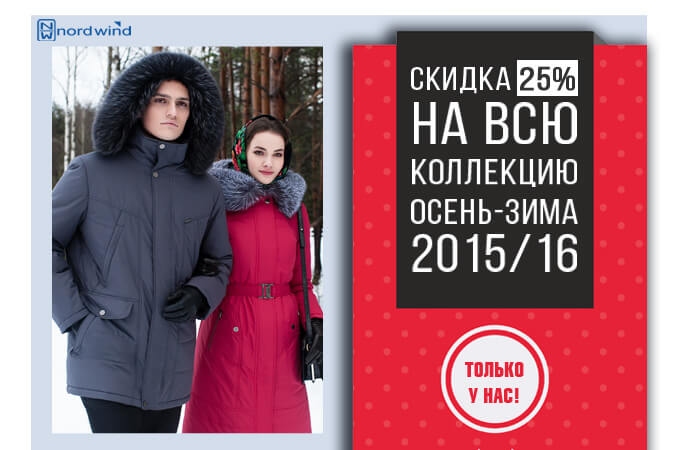 Новая коллекция зимней одежды Nord Wind 2016 со скидкой 25%